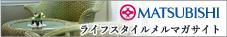松菱ライフスタイルメルマガ