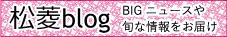 松菱公式ブログ