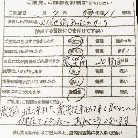 アンケート9