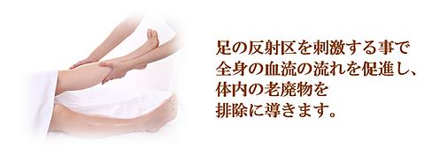 足の反射区を刺激する事で 全身の血流の流れを促進し、 体内の老廃物を 排除に導きます。
