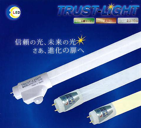 TRUST-Light画像