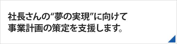 """社長さんの""""夢の実現"""""""