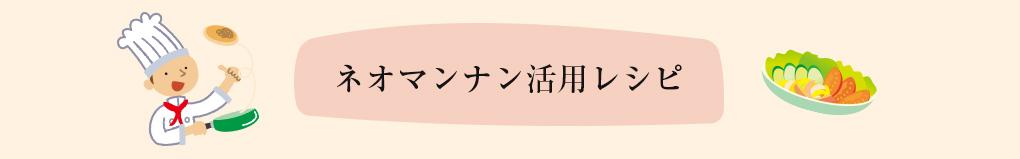 ネオマンナン活用レシピ
