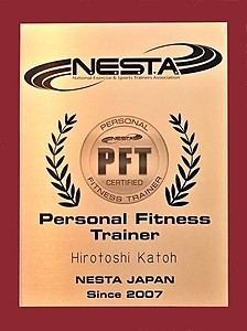 NESTA公認トレーナー