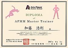 APMMマスタートレーナー