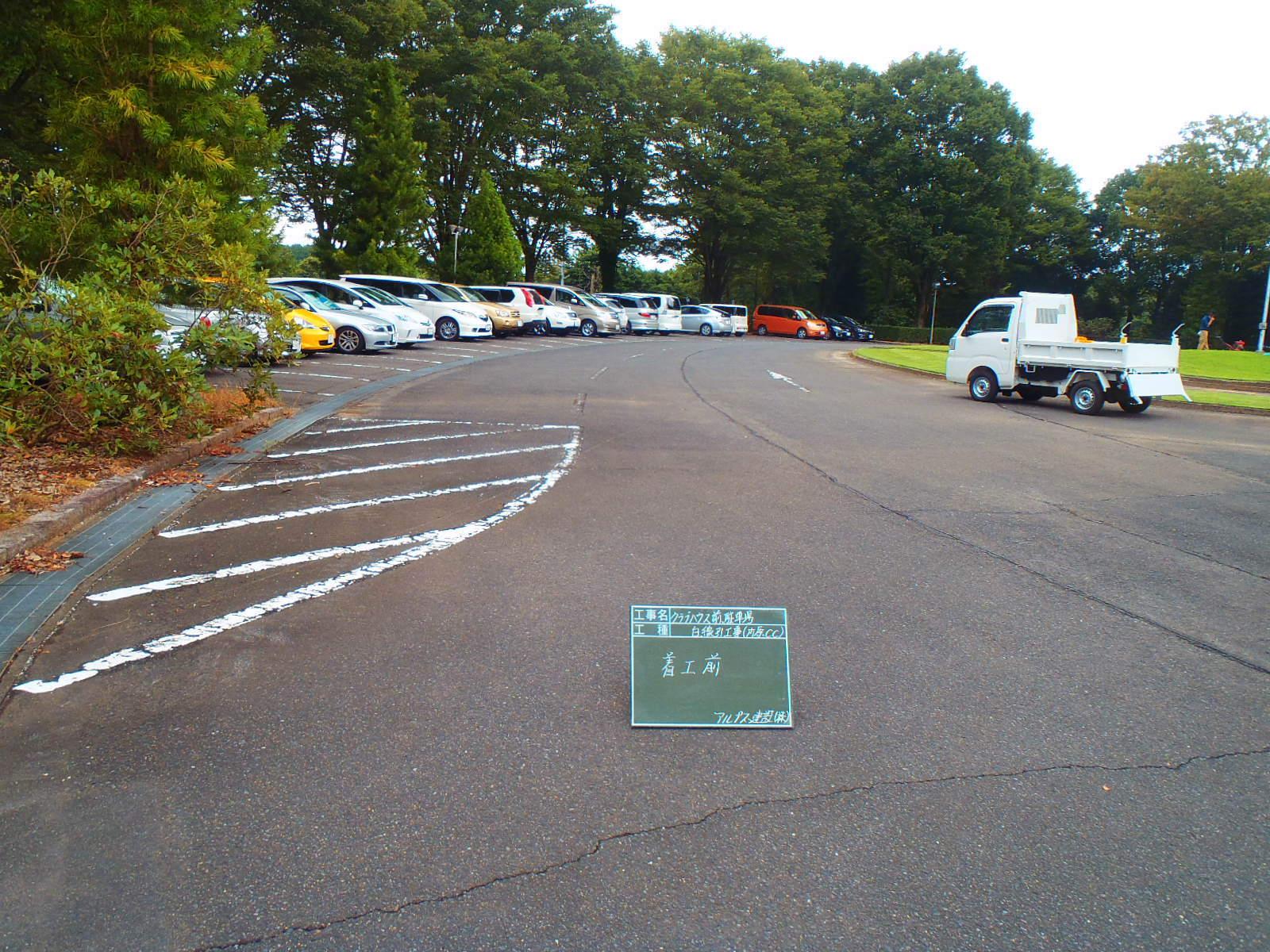 駐車スペース施工前