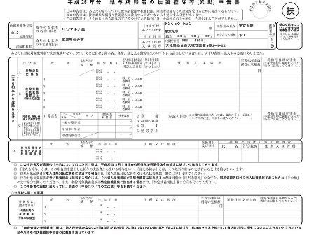 給与所得の扶養控除等(異動)申告書