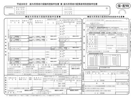 給与所得者の保険料控除申告書 兼 給与所得者の配偶者特別控除申告書