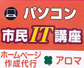 パソコン市民IT講座菊川教室