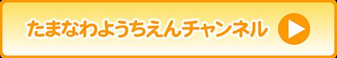 玉縄幼稚園チャンネル