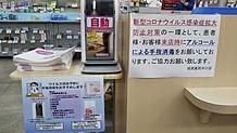 自動手指消毒器、アルコール消毒、マスク着用、感染予防、対策