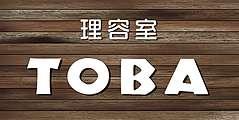 理容室TOBA
