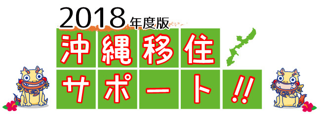 沖縄移住サポート