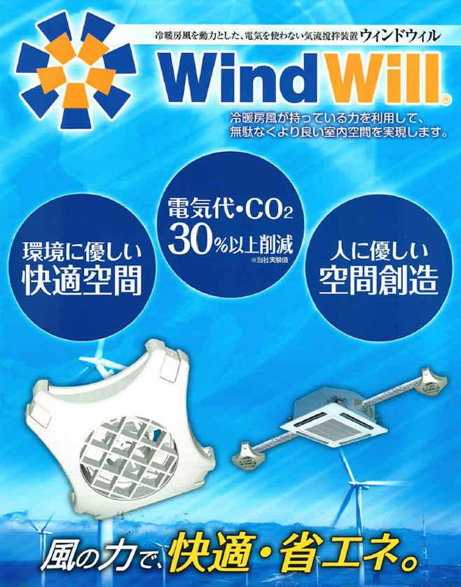 Wind Will画像