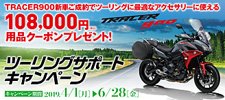 XSR700カスタマイズキャンペーン