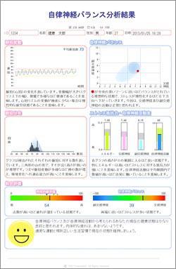 青梅あおき整骨院-TAS9-4