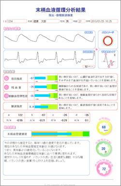 青梅あおき整骨院-TAS9-8