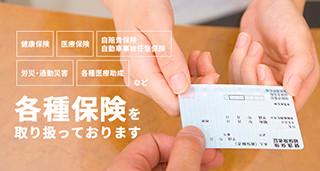 池田鍼灸治療院-保険-3
