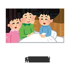 太江寺の病気平癒