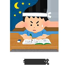 太江寺の学業成就
