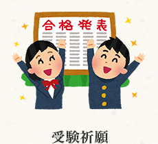 太江寺の受験祈願