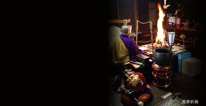 太江寺の護摩祈祷