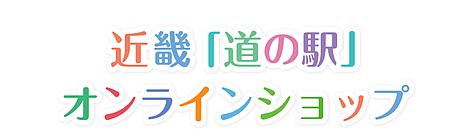 近畿道の駅オンラインショップ
