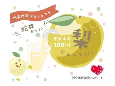千葉県産100%梨ジュース