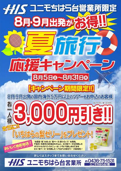 夏旅行応援キャンペーン