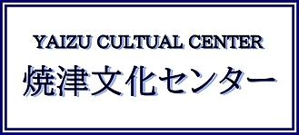 焼津文化センター