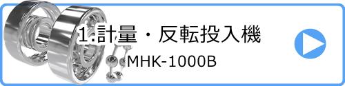 1.計量・反転投入機 MHK-1000B