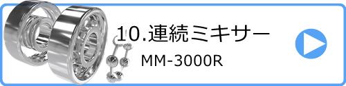 10.連続ミキサー MM-3000R