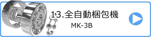 13.全自動梱包機 MK-3B