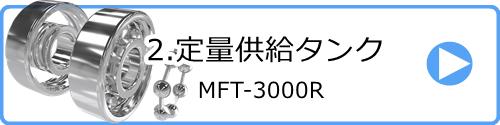 2.定量供給タンク MFT-3000R