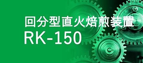 RK-150