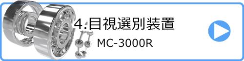4.目視選別装置 MC-3000R