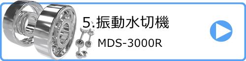 5.振動水切機 MDS-3000R