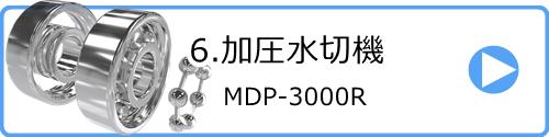 6.加圧水切機 MDP-3000R