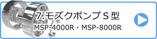 7.モズクポンプS型(スクリュー型)MSP-4000R、MSP-8000R