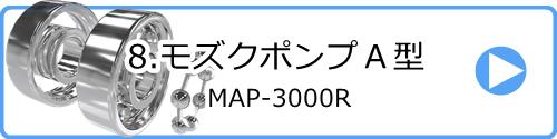 8.モズクポンプA型(エアー型)MAP-3000R
