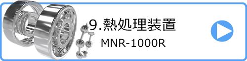 9.熱処理装置 MNR-1000R