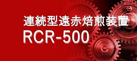 RCR-500