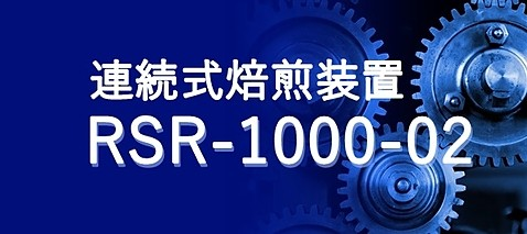 RSR-1000-02