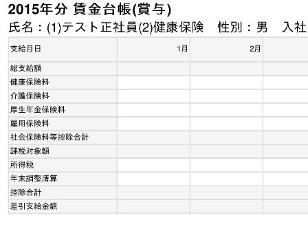 賃金台帳PDF(賞与)